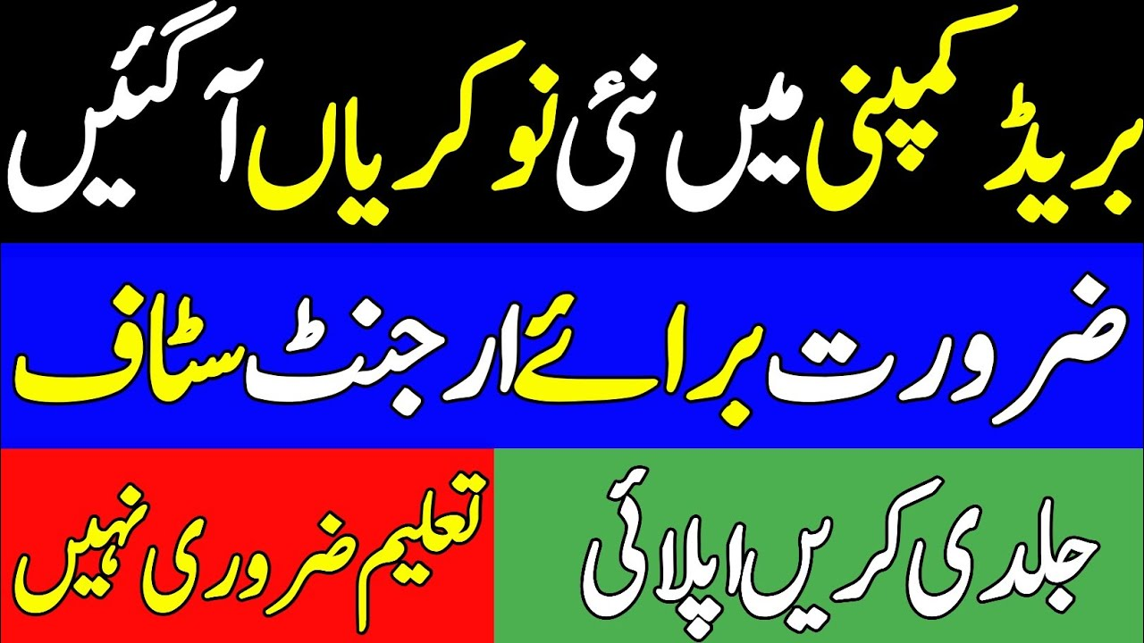 1632644260 private company jobs in Pakistan 2021 factory jobs 2021