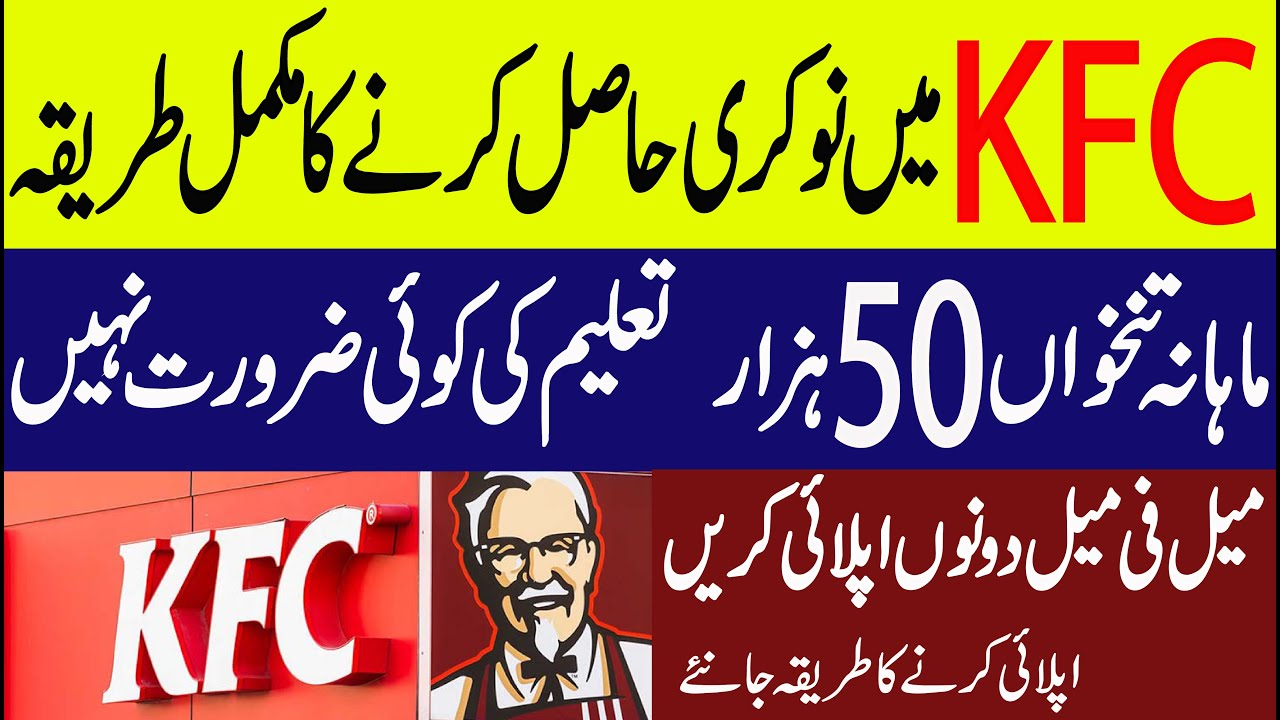 How to apply for KFC job in pakistanjob in pakistan