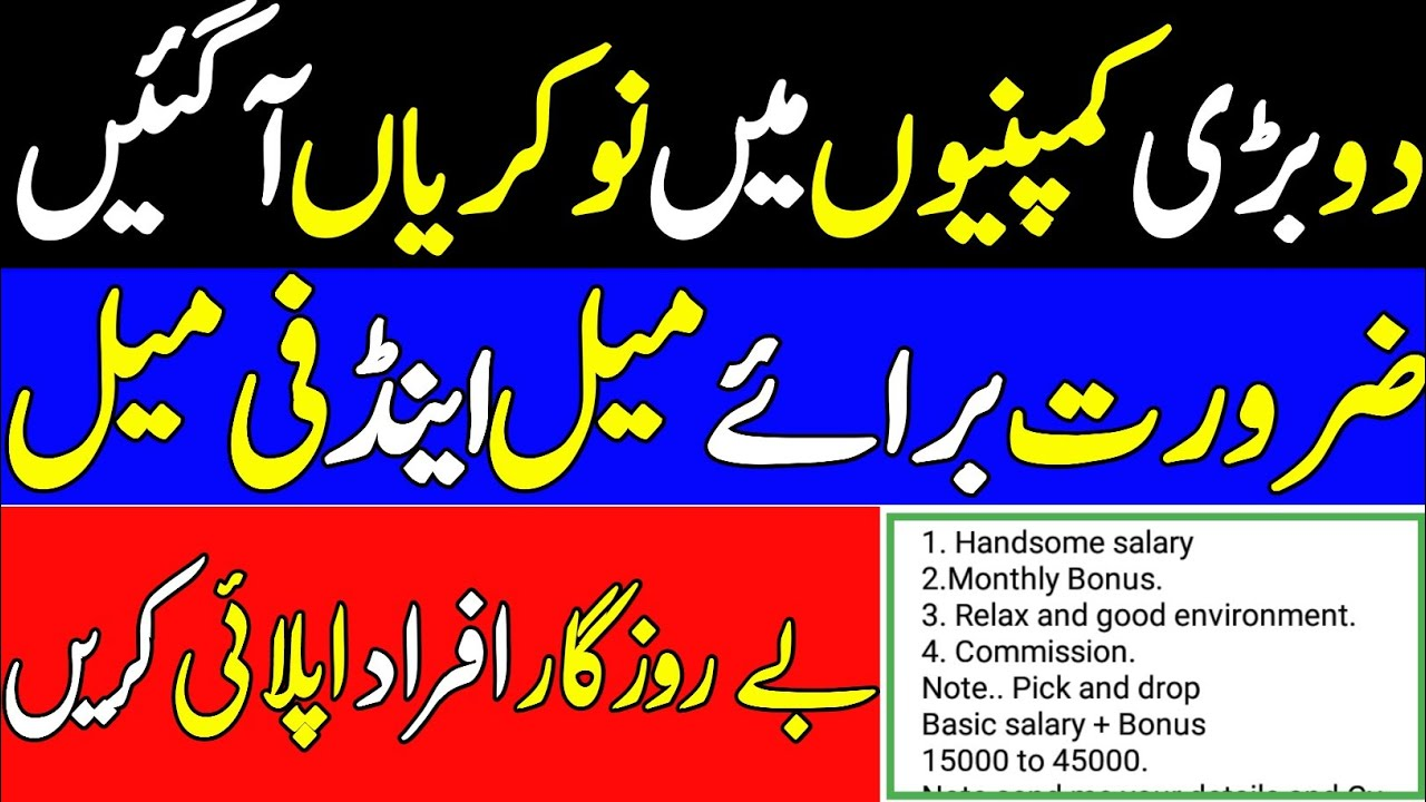 private company jobs in Pakistan 2021 factory jobs 2021