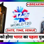BREAKING – T20 WORLD CUP 2021 DATE, TIME, TEAMS, VENUE FULL SCHEDULE RELEASED || Dr. Cric Point