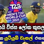 ICC T20 World Cup 2021 – Broadcasting Youtube Channel T20 World Cup – Sri Lanka Cricket