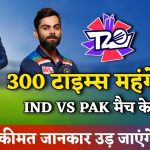 India vs Pakistan match ticket price increased by 300 times | T20 World Cup 2021 | Cricket Post