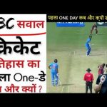 KBC Question When was the first ODI of cricket history, between whom and why was it played #shorts