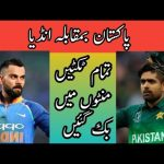 Pakistan vs India match, all tickets sale in seconds, T20 world cup 2021