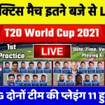 T20 World Cup 2021 : India Vs England 1st Warm-up Match Playing 11, Preview, Live Tv Channel & App
