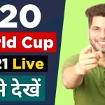 T20 World Cup 2021 Live Kaise Dekhe – How to Watch ICC T20 World Cup 2021 on Mobile