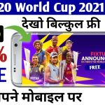 T20 World Cup 2021 | t20 World Cup 2021 Live Free Kaise Dekhe | How to watch ICC T20 World cup 2021