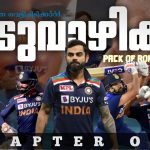 The first chapter of the thriller  INDIAN CRICKET TEAM MALAYALAM |  T20WC TEAM ANALYSIS |  WORLD CUP 21