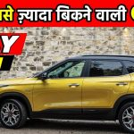Top 25 Best selling cars May 2021 | best selling cars 2021